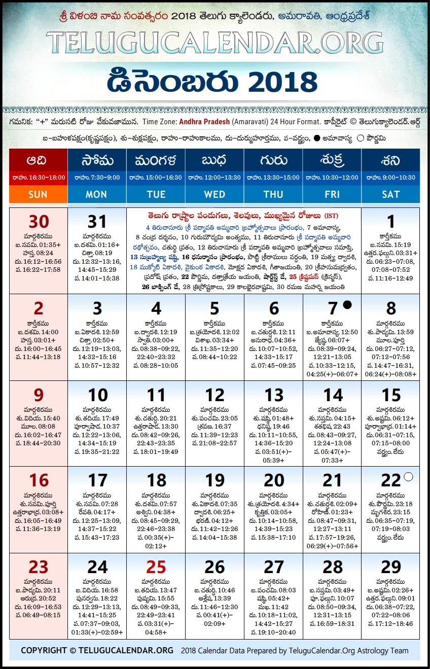 December 2019 Calendar Telugu | Qualads