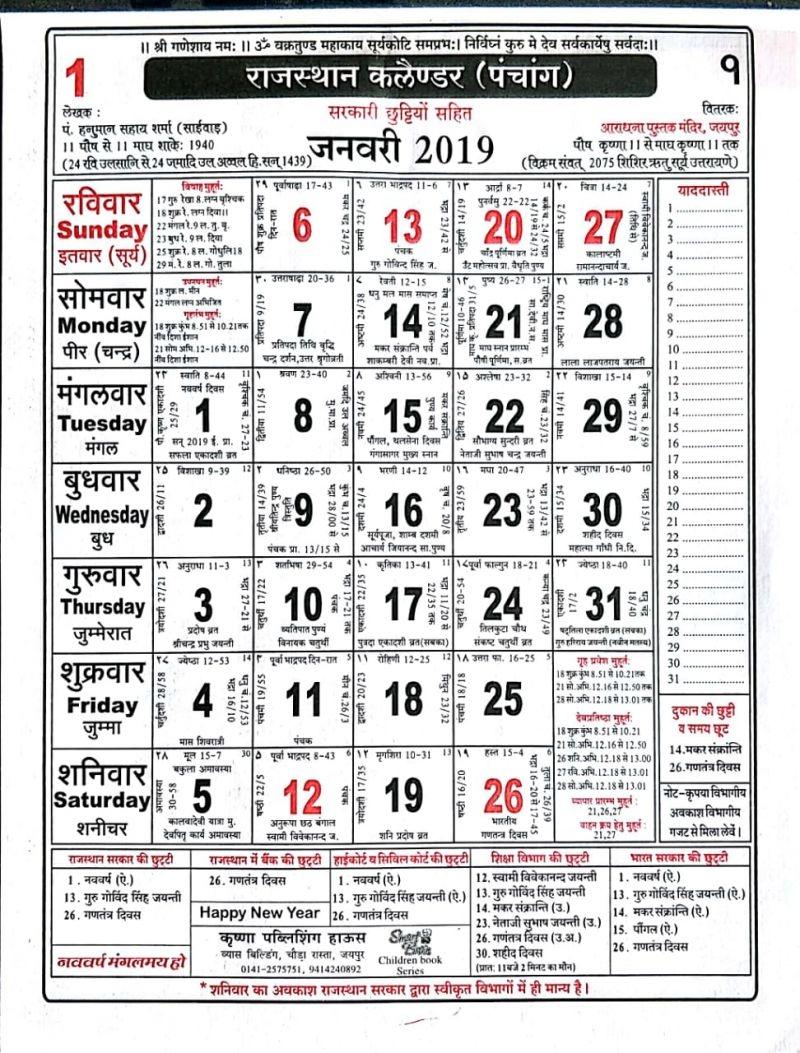 Buy Rajasthan Calendar Panchang 2019 Hindu Calendar With
