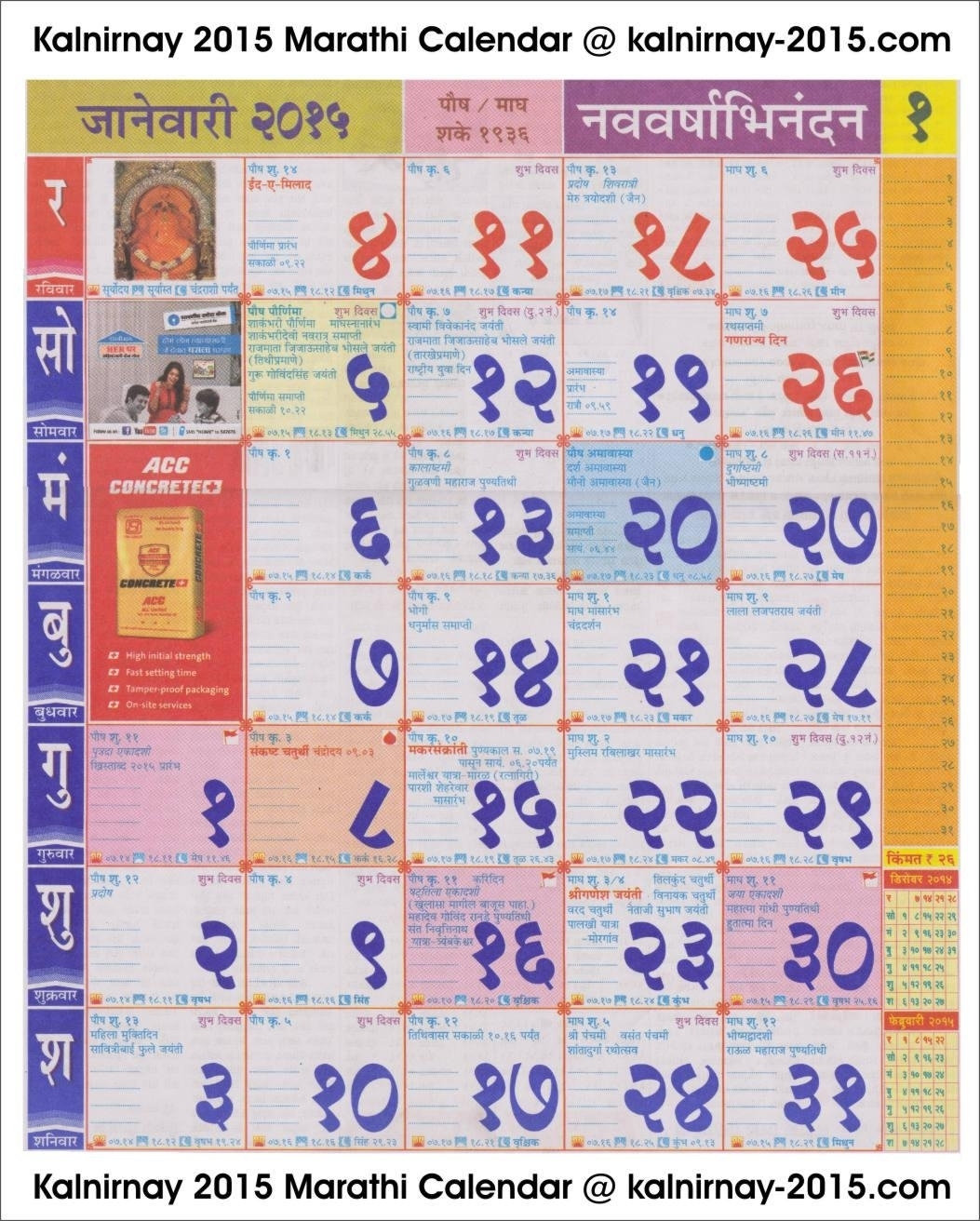 January 2019 Marathi Calendar Calendar Creative Printable