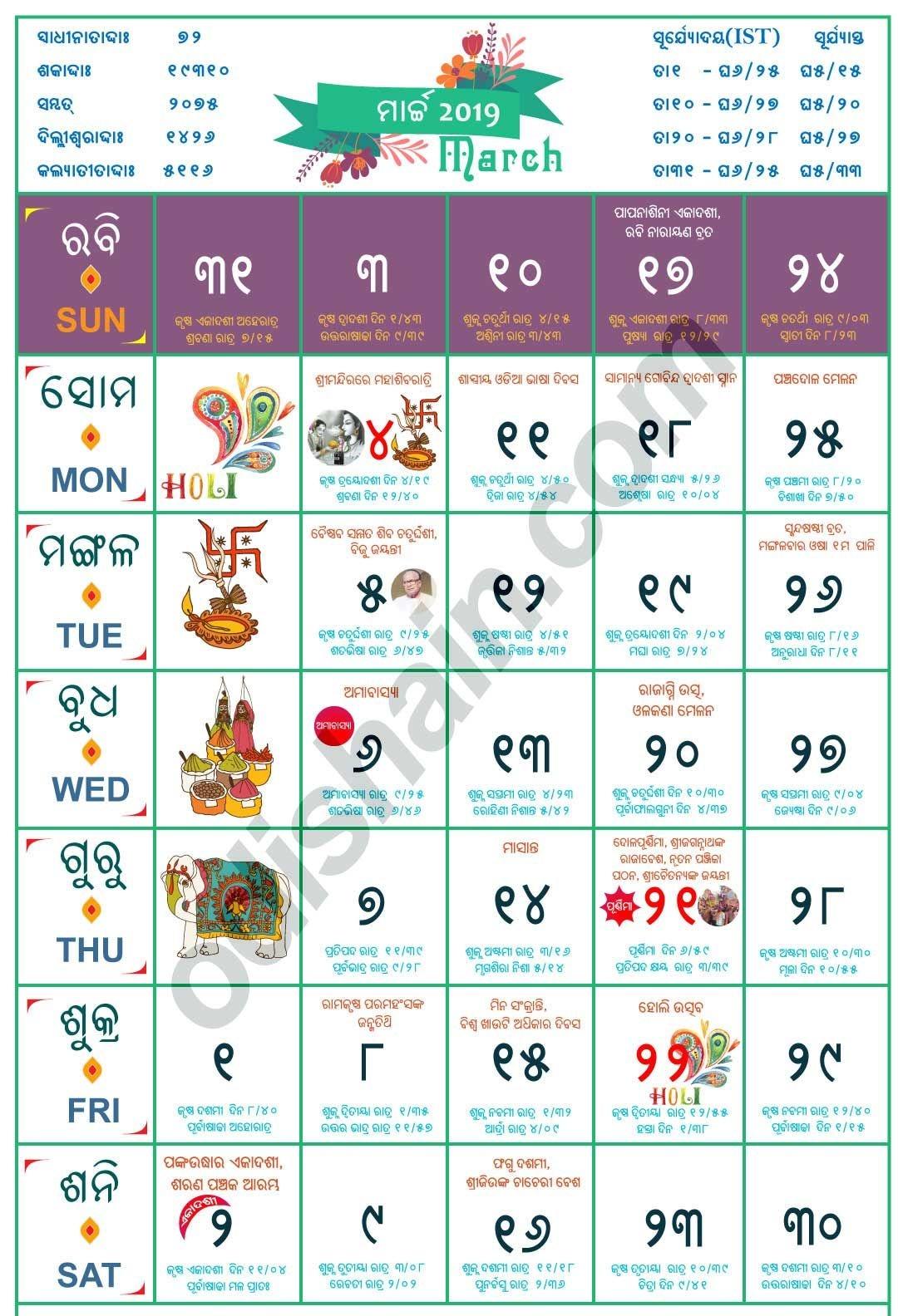 Odia Calendar 2019 March Odishain Cleader 2019 Calendar