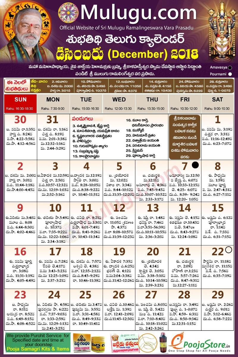 Subhathidi December Telugu Calendar 2018 Telugu Calendar 2018
