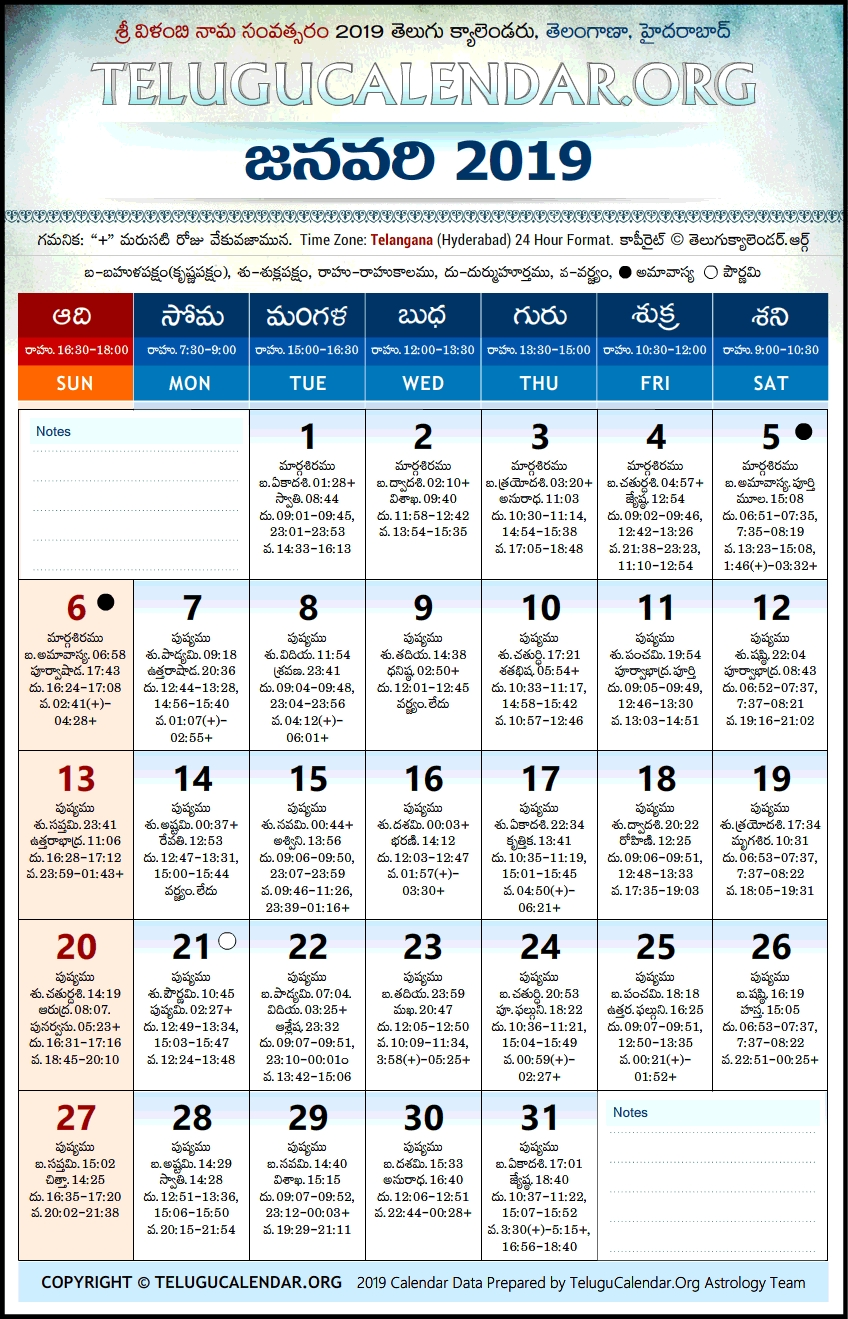 Telangana Telugu Calendars 2019 January Festivals Pdf