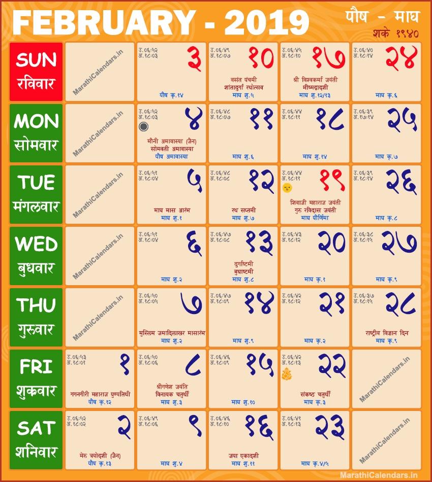 Marathi Calendar 2019 February Saka Samvat 1941 Paush Magh