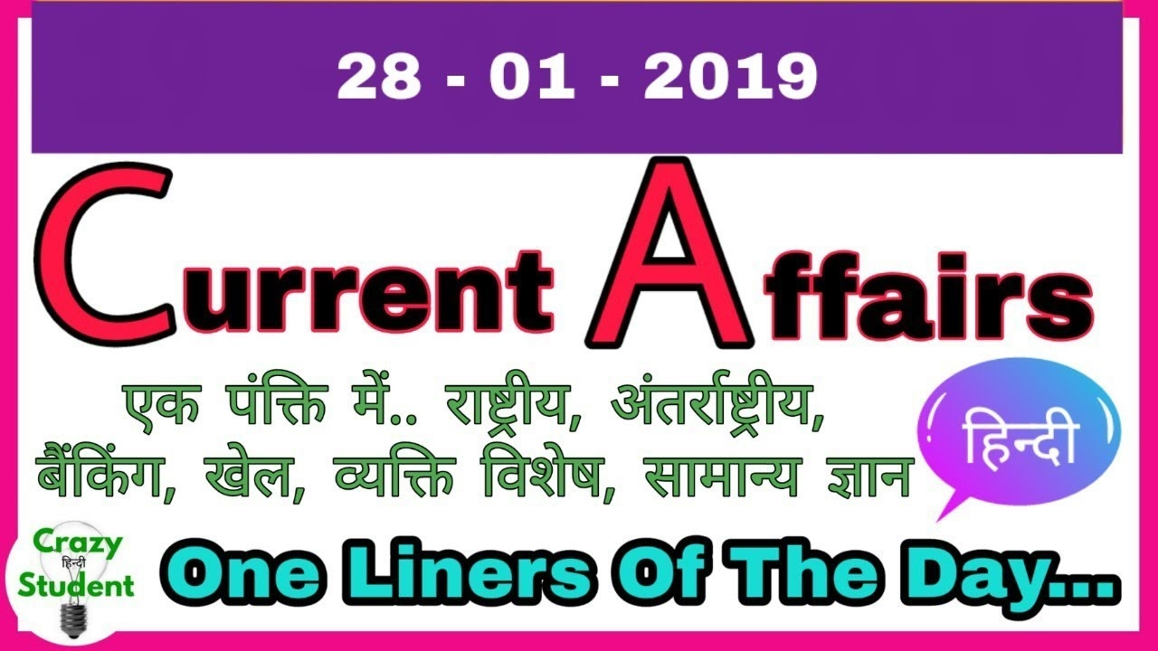 One Liners Of The Day 28 01 2019 Today Current Affairs In Hindi
