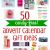Advent Calendar Gift Ideas