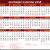 Azerbaijan Calendar 2018