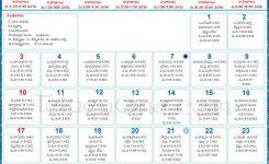 Blank 2005 Full Year Calendar Amazing March Nasionalis