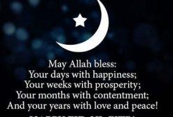 Eid Mubarak Cute Quotes