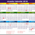 Ecuador Calendar 2018