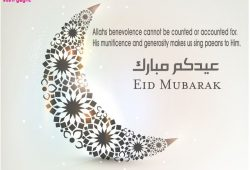 Eid Mubarak Advance Quotes