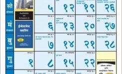 February 2018 Marathi Calendar Panchang Wallpaper Pdf Download