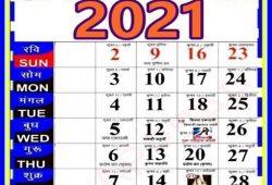 2021 Calendar Hindi