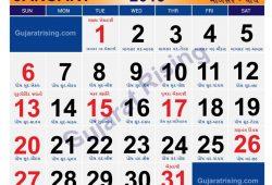 January 2019 Calendar India