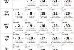January Calendar 2019 Marathi