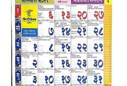 2019 Calendar Marathi Kalnirnay
