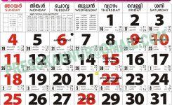 Manorama Calendar 2016 Pdf Calendar Template 2018