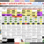 Disney World Trip Planner Spreadsheet