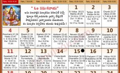 New York Telugu Calendar 2018 February Mulugu Telugu Calendars