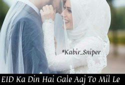 Eid Mubarak Romantic Quotes