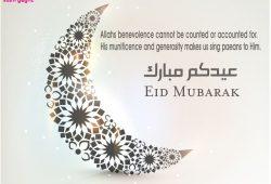 Eid Mubarak Quotes For Friends