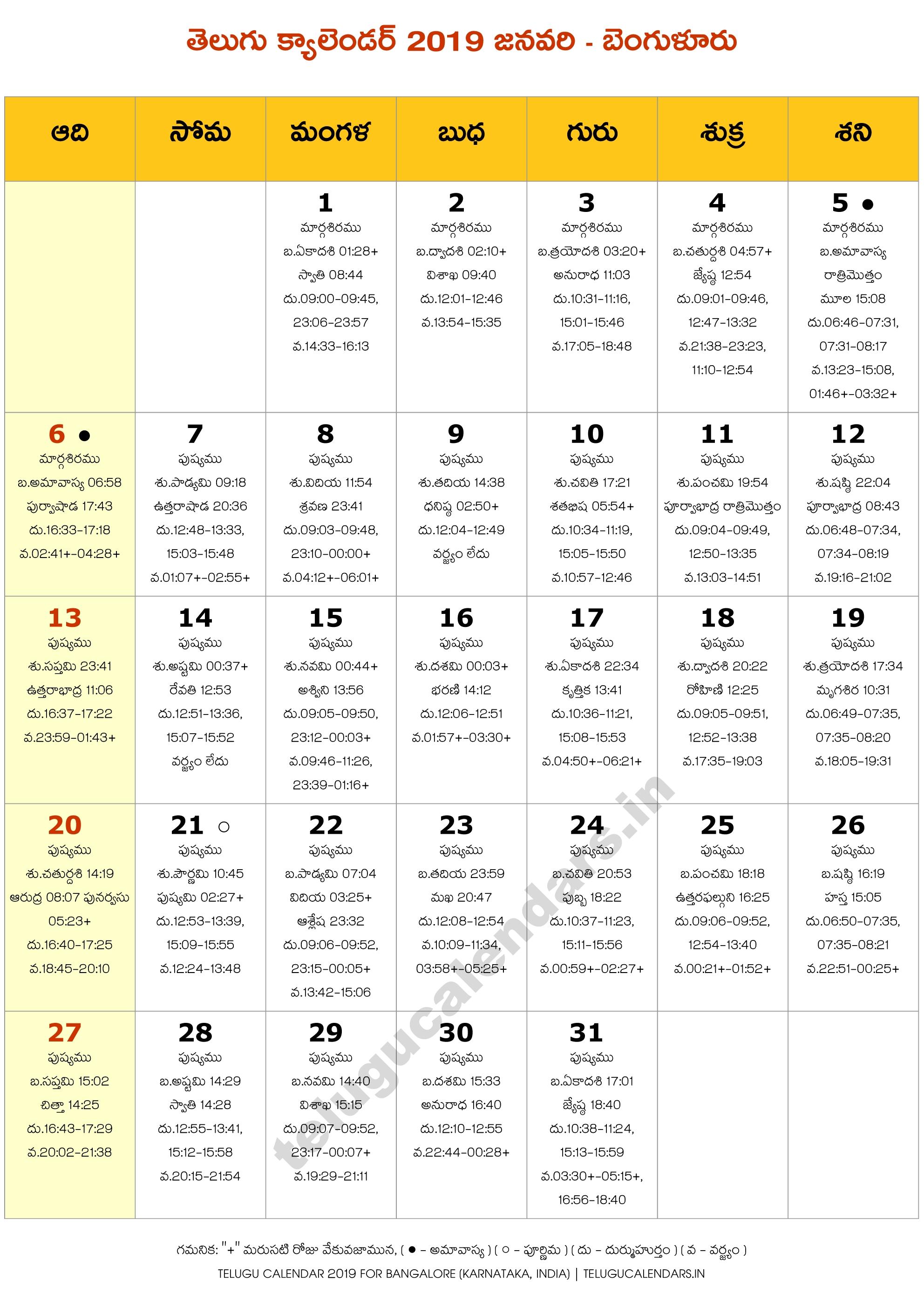 January 2019 Calendar Karnataka