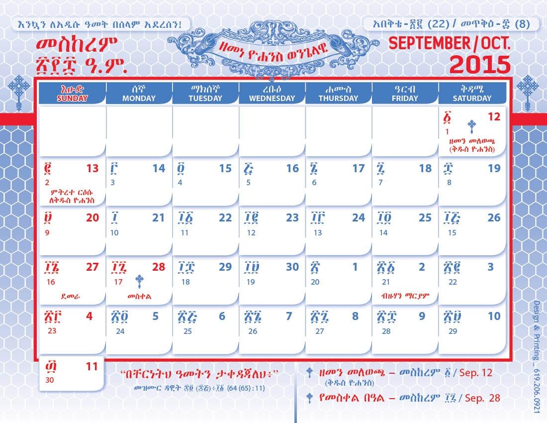 Ethiopian Calendar 2007