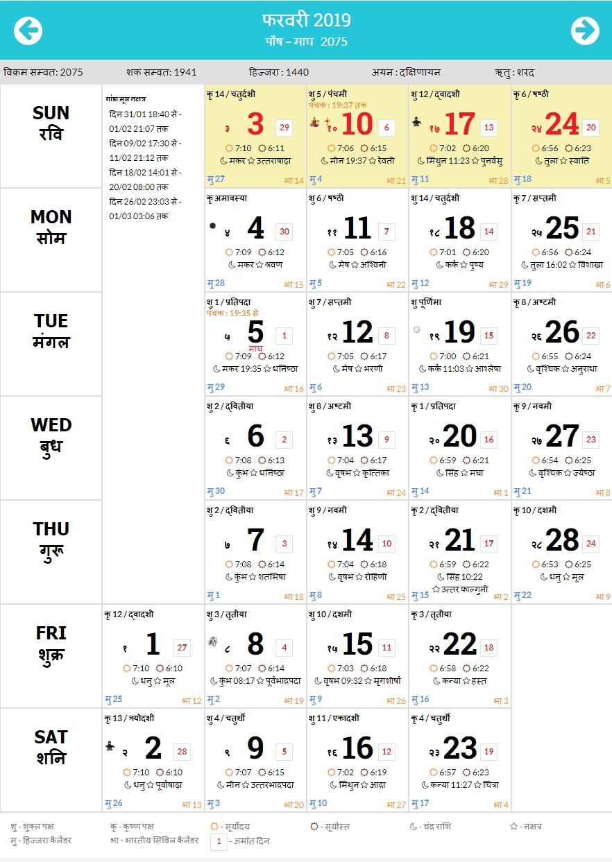 Calendar February 2019 India