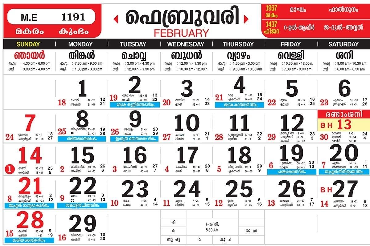 February 2019 Calendar Kerala