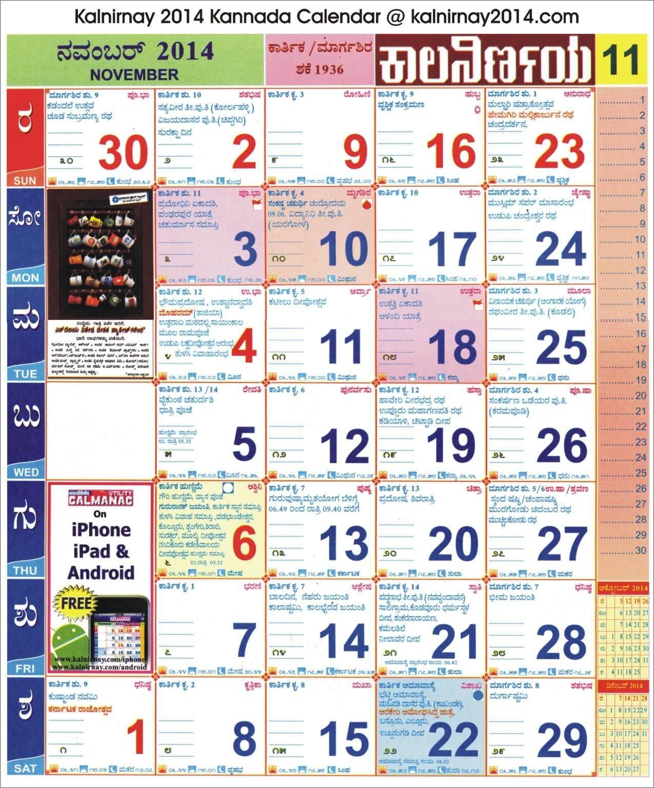 Calendar 2019 Kannada