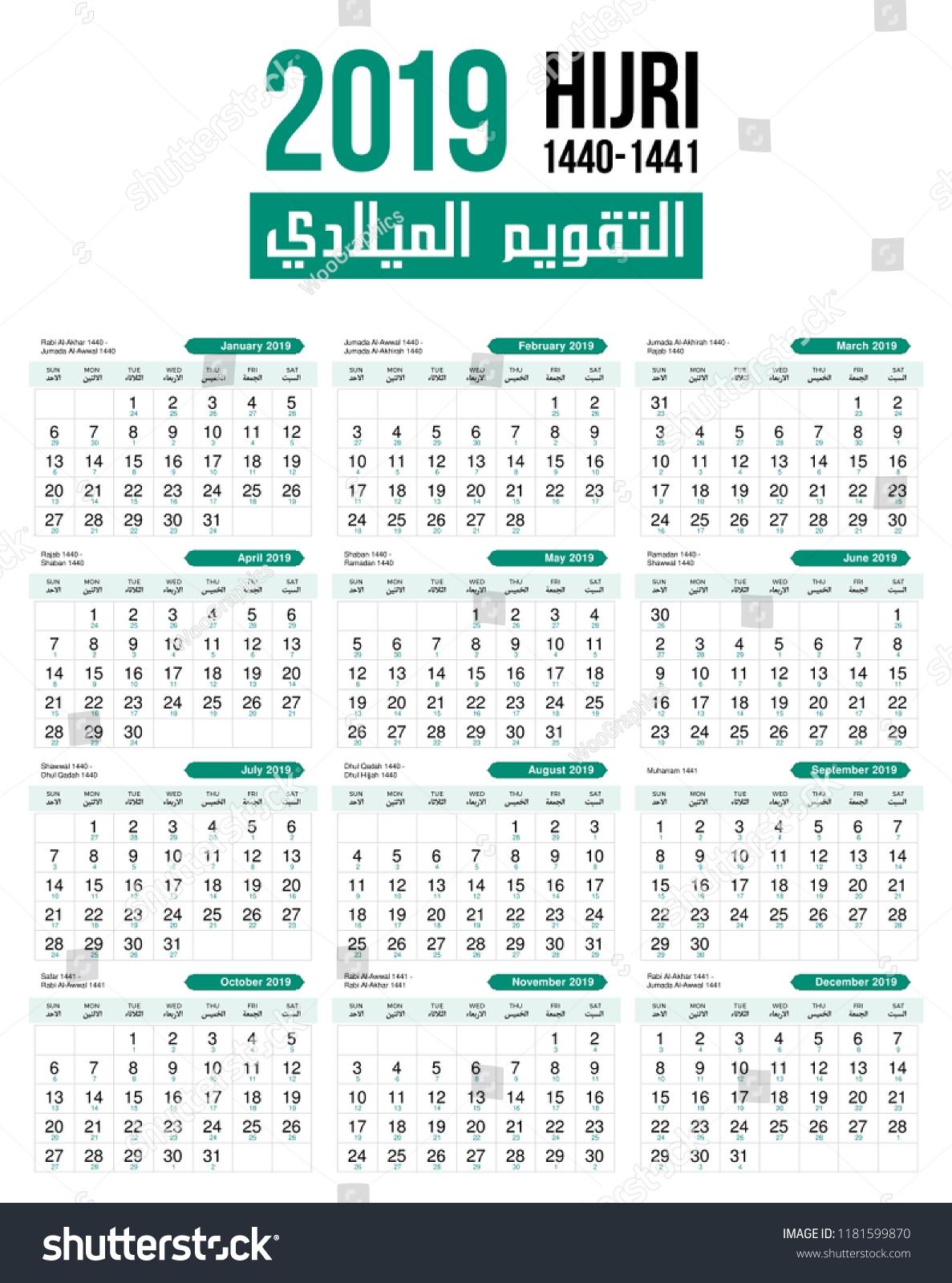 2019 Calendar English And Arabic