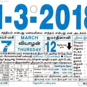 Tamil Monthly Calendar 2020, Tamil Calendar 2020 To 2009