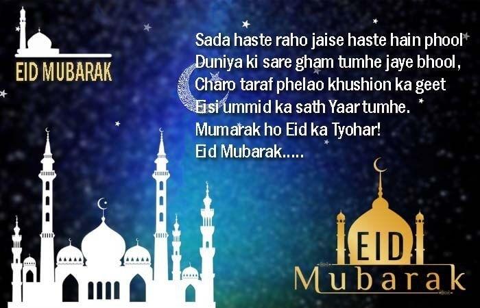 Eid Mubarak Quotes Shayari