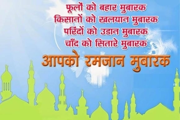 Ramzan Eid Mubarak Quotes In Hindi